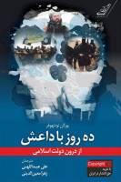 نقد و بررسی کتاب ده روز با داعش