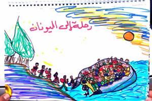 جهان از نگاه کودک نه ساله سوری