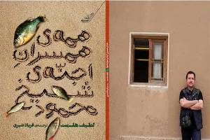 رمان «همه همسرانِ اجنّه شیخ محمود» نوشته لطیف هلمت