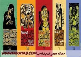 کتاب «بهترین داستانهای جهان» احمد گلشيري