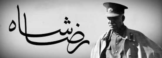 دولت رضاشاه؛ بن بست مشروطیت یا بانی ایران مدرن