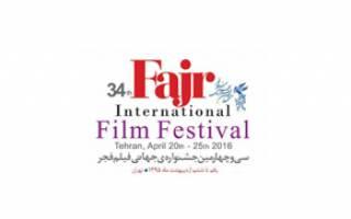 معرفی فیلم های ایرانی بخش های رقابتی جشنواره جهانی فجر