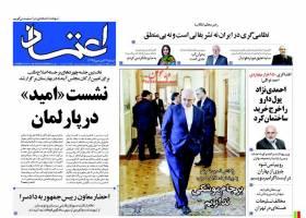 صفحه ی نخست روزنامه های سیاسی  دوشنبه ۲۳ فروردین
