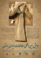 فراخوان نخستین همایش بینالمللی «مطالعات ایران باستان»