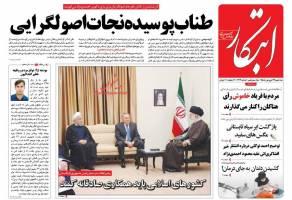 صفحه ی نخست روزنامه های سیاسی سه شنبه ۲۴ فروردین