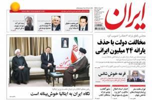 صفحه ی نخست روزنامه های سیاسی چهارشنبه ۲۵ فروردین
