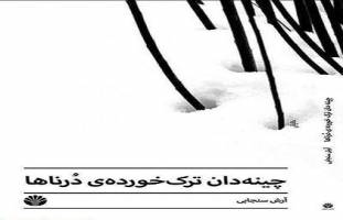 رُمان تازه ای از آرش سنجابی با طرح جلدی از عباس کیارستمی