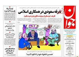 صفحه ی نخست روزنامه های سیاسی ایران پنج شنبه۲۶ فروردین