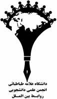 نشست آسیب شناسی سیاست های ایران در مناقشه قره باغ