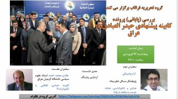 بررسی نهایی پرونده کابینه پیشنهادی حیدرالعبادی در عراق