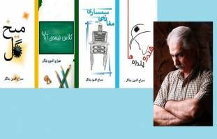 چهار كتاب جديد داستاني ازسراج بناگر داستان  نويس سنندجی