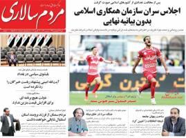 صفحه ی نخست روزنامه های سیاسی شنبه ۲۸ فروردین