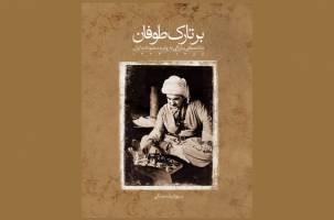 کتاب برتارک طوفان ;ملا مصطفی بارزانی به روایت مطبوعات ایران از سال 1324-1358