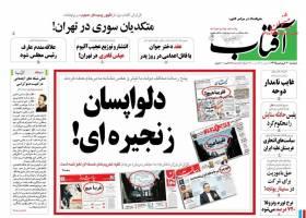 صفحه ی نخست روزنامه های سیاسی دوشنبه ۳۰ فروردین