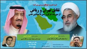 بررسی تقابل تهران و ریاض از سوریه،عراق و یمن تا میادین نفتی