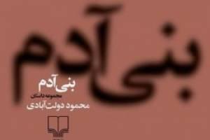 در کمتر از دو ماه ۱۰ هزار نسخه از «بنیآدم» دولتآبادی بفروش رسيد