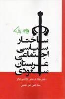 کتاب ساختار سیاسی و اجتماعی عربستان سعودی  از سیدعلی حقشناس