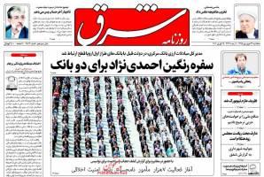 صفحه ی نخست روزنامه های سیاسی سه شنبه ۳۱ فروردین