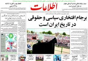صفحه ی نخست روزنامه های سیاسی چهارشنبه ۱ اردیبهشت