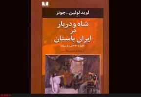 کتاب «شاه و دربار در ایران باستان»