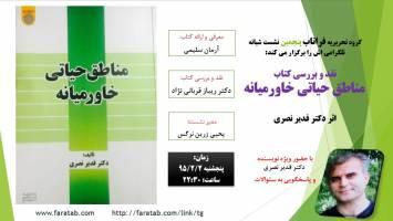 نقد و بررسی کتاب مناطق حیاتی خاورمیانه، تالیف دکتر قدیر نصری