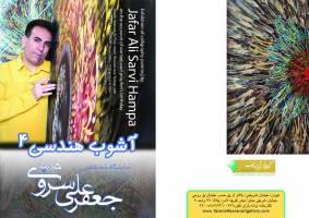 به بهانه برگزاری نمایشگاه هنری آشوب هندسی جعفرعلی سروی