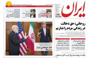 صفحه ی نخست روزنامه های سیاسی  شنبه ۴ اردیبهشت