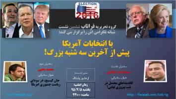 با انتخابات آمریکا پیش از آخرین سه شنبه بزرگ!