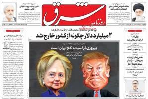 صفحه ی نخست روزنامه های سیاسی  دوشنبه ۶ اردیبهشت