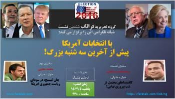 بررسی انتخابات آمریکا پیش از آخرین سه شنبه بزرگ
