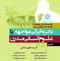 تجربه ایرانی مواجهه با علوم انسانی مدرن