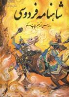 شاهنامه را به عنوان یک اثر ادبی جهانی معرفی می کند