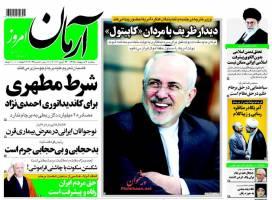 صفحه ی نخست روزنامه های سیاسی  سه شنبه ۷ اردیبهشت