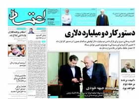 صفحه ی نخست روزنامه های سیاسی چهارشنبه ۸ اردیبهشت