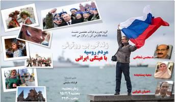 زندگی بی روتوش مردم روسیه با عینکی ایرانی!
