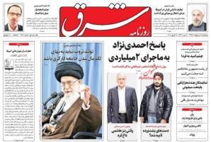 صفحه ی نخست روزنامه های سیاسی  پنج شنبه ۹ اردیبهشت