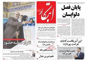 صفحه ی نخست روزنامه های سیاسی شنبه ۱۱ اردیبهشت
