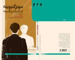 كتاب «سوبژکتیویته در ادبیات و فلسفه»اثردونالد ای. هال با ترجمه بختيار سجادي