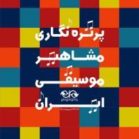 نمایشگاه پرتره نگاری مشاهیر موسیقی ایران