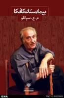 مجموعه شعر «بیمارستان کافکا و اشعار دیگر» شامل آخرین شعرهای محمدعلی سپانلو