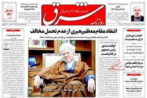 صفحه ی نخست روزنامه های سیاسی  سه شنبه ۱۴ اردیبهشت