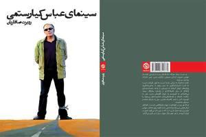 كتاب «سينمای عباس كيارستمی» نوشته روبرت صافاريان