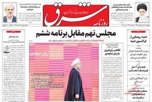 صفحه ی نخست روزنامه های سیاسی چهارشنبه ۱۵ اردیبهشت