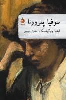 کتاب سوفیا پتروونا نوشته لیدیا چوکوفسکایا با ترجمه خشایار دیهیمی