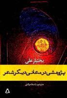 """""""پژوهشی در معانی دیگر شعر""""نوشته بختيار علي"""