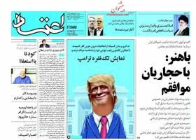 صفحه ی نخست روزنامه های سیاسی  شنبه ۱۸ اردیبهشت