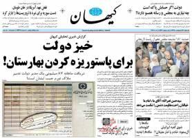 صفحه ی نخست روزنامه های سیاسی  یکشنبه ۱۹ اردیبهشت