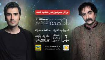 آغاز دور سوم کنسرتهای «ناگفته» از اصفهان
