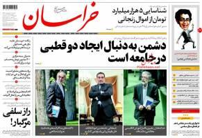 صفحه ی نخست روزنامه های سیاسی  دوشنبه ۲۰ اردیبهشت