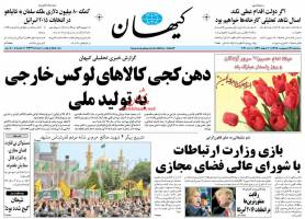 صفحه ی نخست روزنامه های سیاسی  سه شنبه ۲۱ اردیبهشت